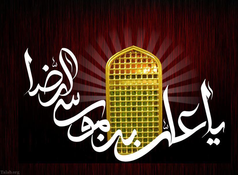اس ام اس تسلیت با موضوع شهادت امام رضا (ع)