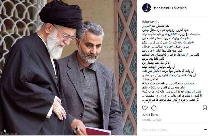 واکنش هنرمندان به قدردانی از حاج قاسم سلیمانی و نابودی داعش