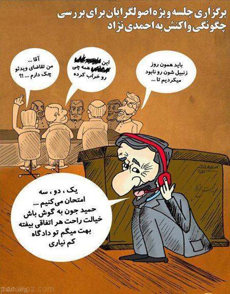 جدیدترین کاریکاتورهای خنده دار و مفهومی روز (35)