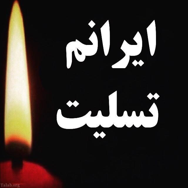 همدردی هنرمندان و بازیگران با زلزله زدگان کرمانشاه