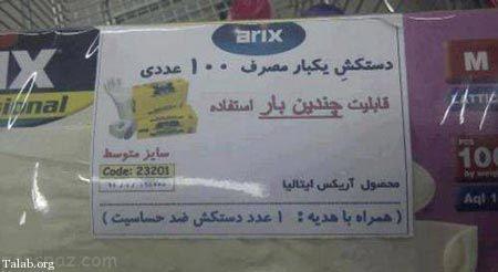 سری جدید عکس های خنده دار و بامزه ایران و جهان (69)