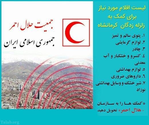 اقلام مورد نیاز زلزله زدگان کرمانشاه + لیست