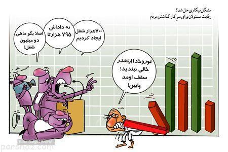 عکس کاریکاتور خنده دار و مفهومی روز