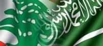 عربستان خود را برای جنگ با لبنان آماده میکند