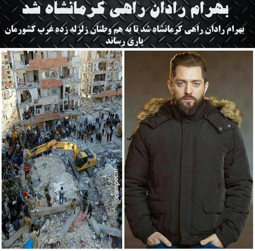 حضور بهرام رادان در کنار مردم زلزله دیده کرمانشاه