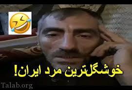 کلیپ خوشگل ترین مرد ایران (فیلم)