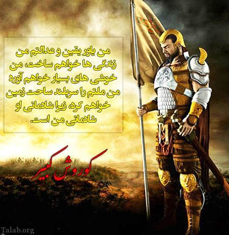 نگاهی به ساخت فیلم کوروش کبیر در ایران