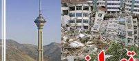زلزله بزرگ در آینده ی نزدیک در تهران