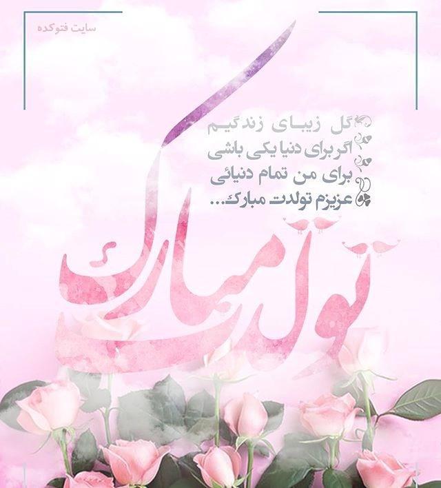 نوشته و عکس برای تبریک تولد با جملات عاشقانه