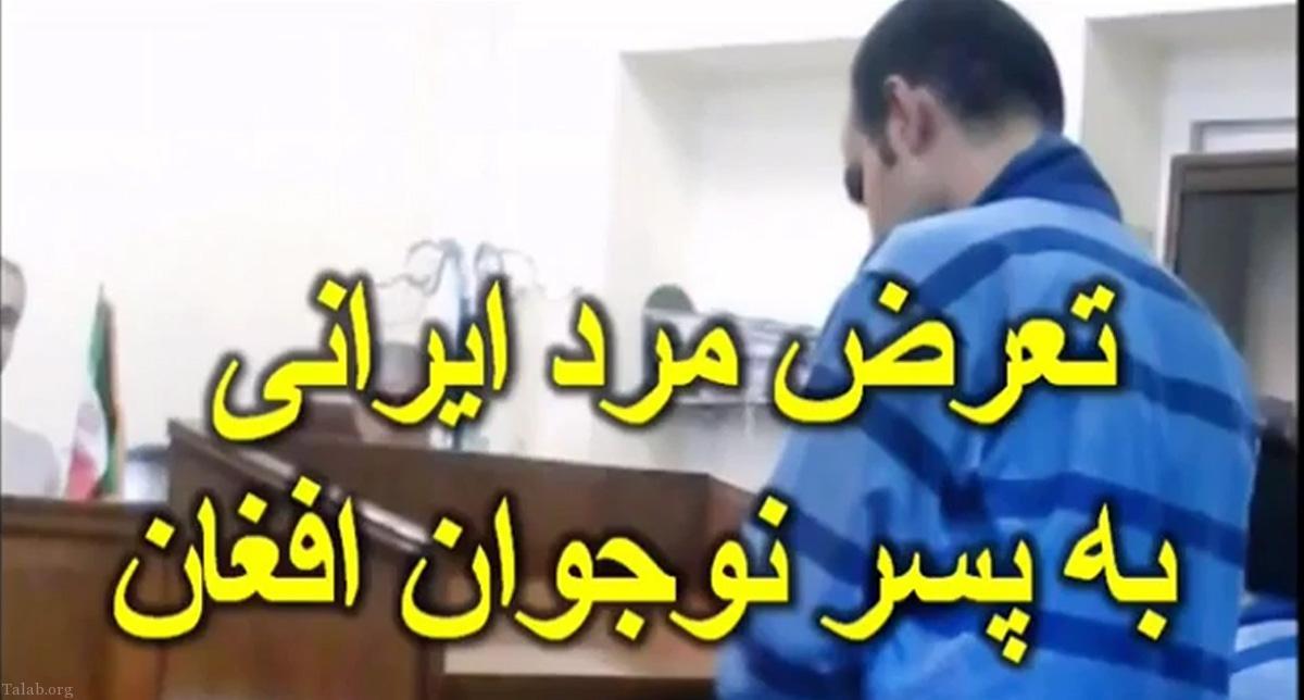 فیلم تجاوز جنسی وحشتناک و قتل پسر جوان ایرانی