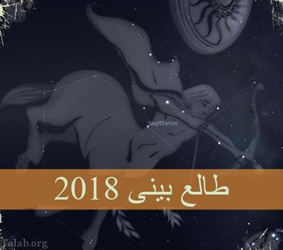 طالع بینی سال 2018