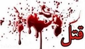 برادر هایی که بر سر ملک زمین همدیگر را به قتل رساندند