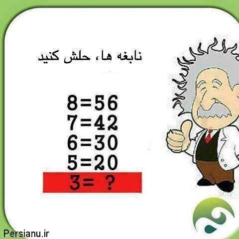 معمای بازی با ریاضی ویژه نابغه ها