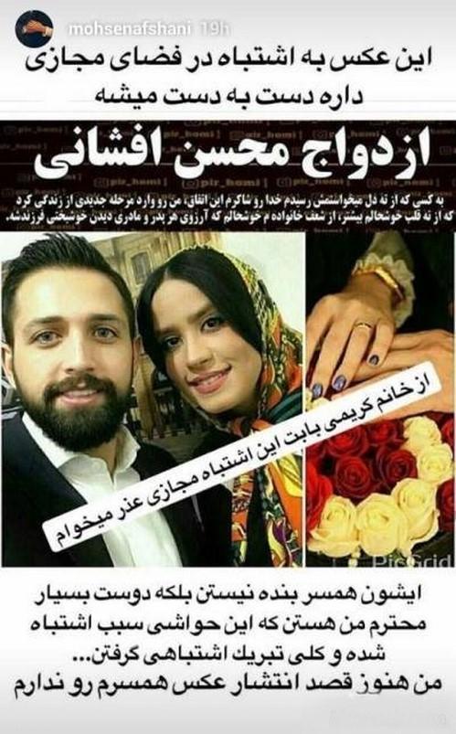 عصبانی شدن محسن افشانی از به اشتراک گذاشتن تصویر همسر جدیدش