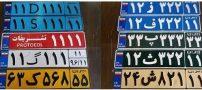 رونمایی پلاک های ملی جدید در سال 97