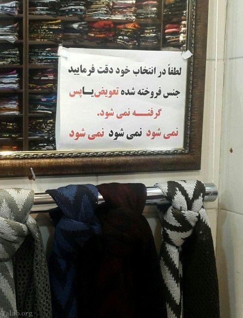 عکس های خنده دار و بامزه ایران و جهان (71)