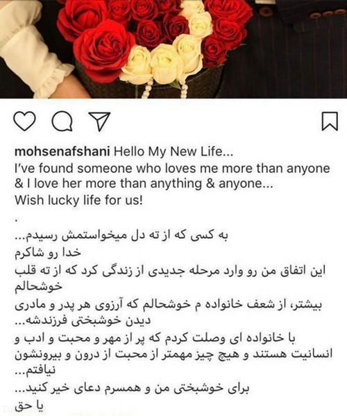 محسن افشانی به طور رسمی ازدواج کرد (+تصاویر)