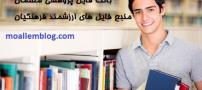 جایگاه و اهمیت کار پژوهشی در نظام آموزشی کشور