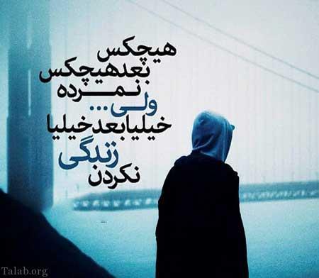 عکس پروفایل غمگین + نوشته غمگین