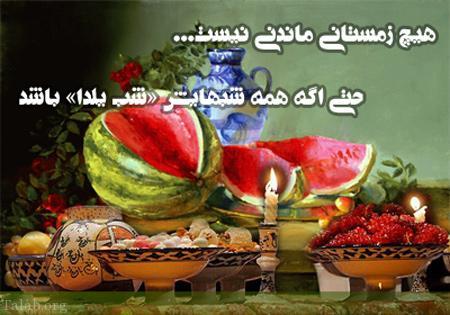 عکس پروفایل شب یلدا (3)