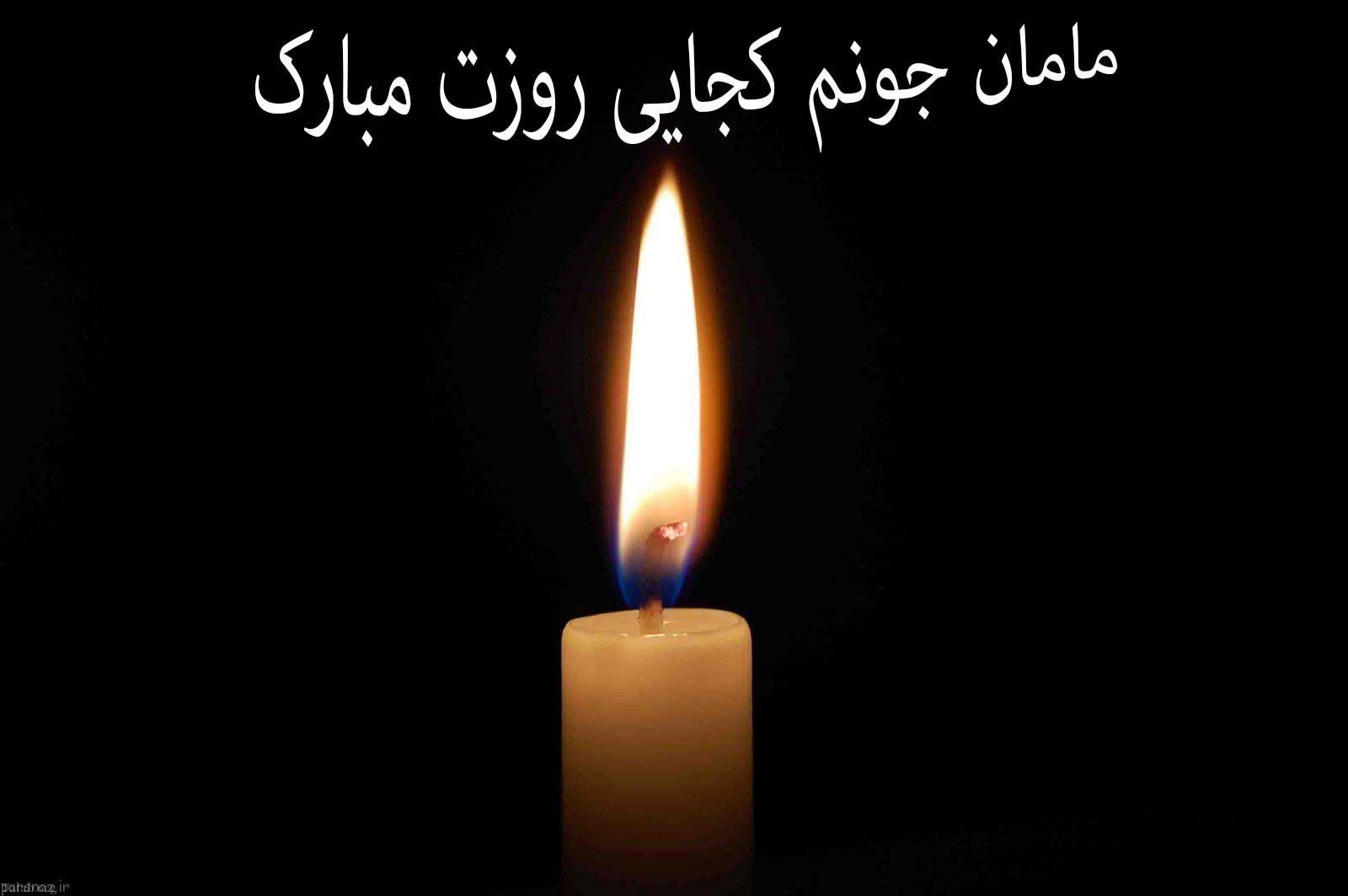 متن و عکس پروفایل غمناک برای تسلیت مادران فوت شده