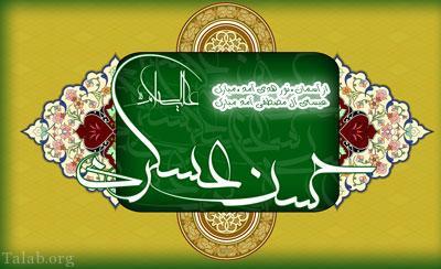 دعای خاصه امام حسن عسکری (ع)