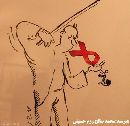کاریکاتور برای روز جهانی ایدز