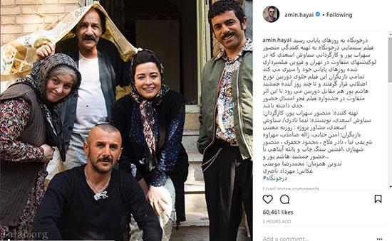 تیپ جالب امین حیایی و مهراوه شریفی نیا در فیلم جدید