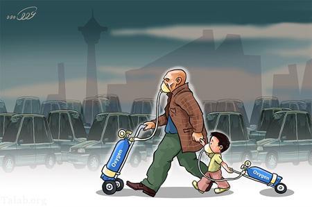 کاریکاتورهای اجتماعی هوای آلوده در شهرهای بزرگ