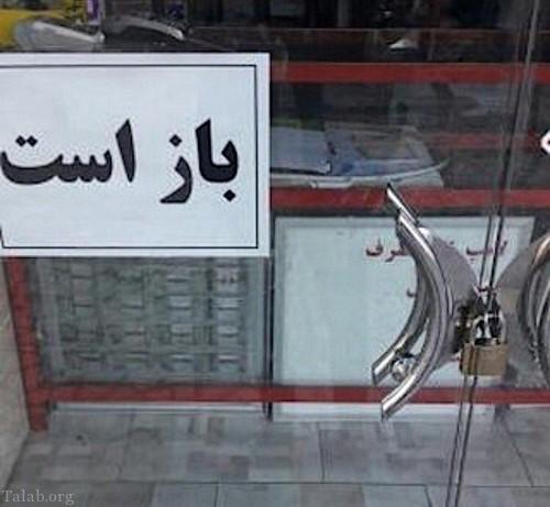 سری جدید عکس های خنده دار و بامزه ایران و جهان (73)