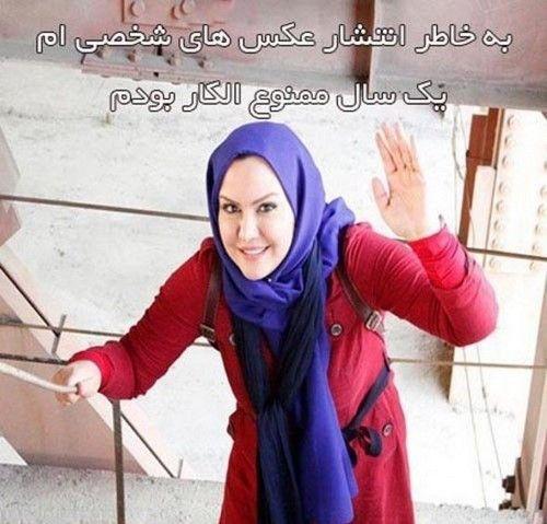تصاویر داغ از مجری معروف ممنوع الکار !
