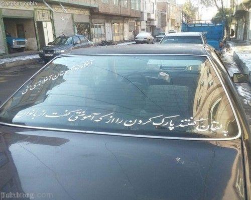سری جدید عکس های خنده دار و بامزه ایران و جهان (72)