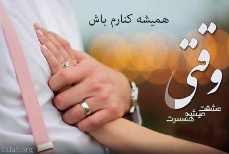 اس ام اس عاشقانه برای همسر عزیزم