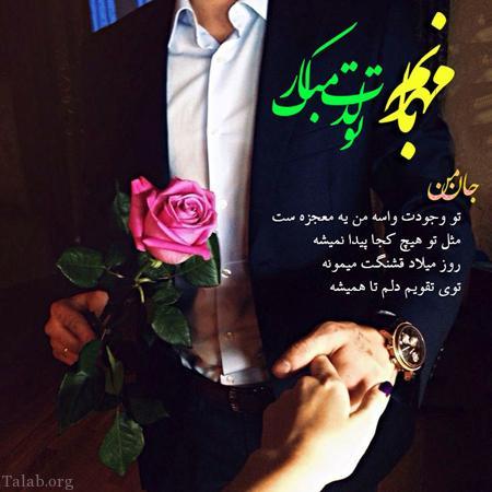 عکس تولدت مبارک غزلم
