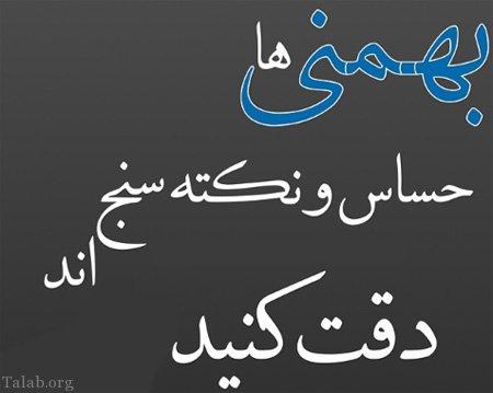 طالع بینی جذاب بهمن ماه
