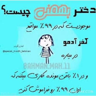 اس ام اس تبریک تولد متولدین بهمن ماه