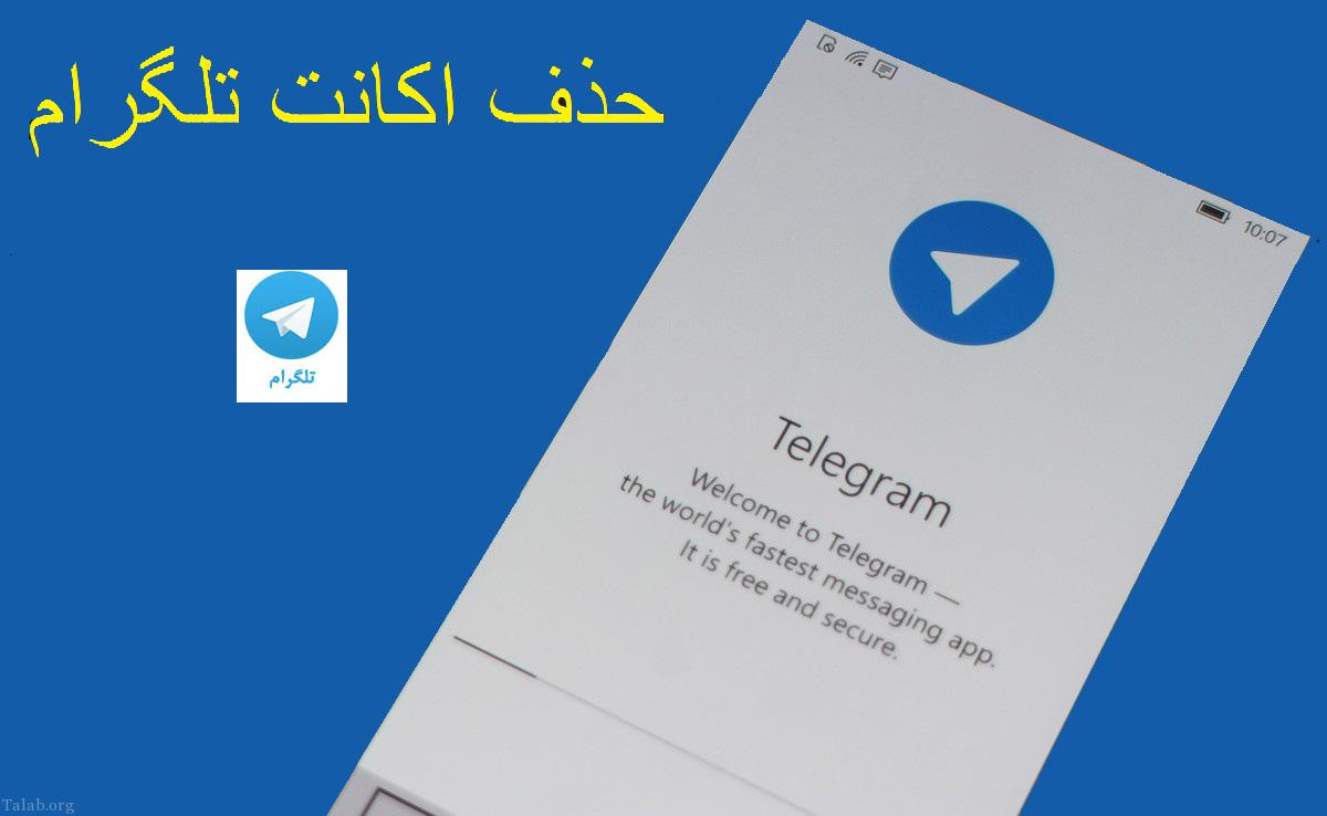 اموزش دیلیت اکانت تلگرام