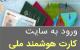 سایت ثبت نام برای تعویض کارت ملی هوشمند (+مدارک مورد نیاز)