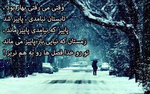 عکس های پروفایل عاشقانه زمستانی