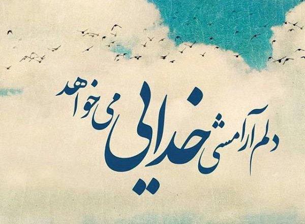اس ام اس دعا و آرزو