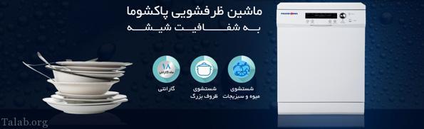 ماشین ظرفشویی ایرانی یا خارجی؟ مساله این است…
