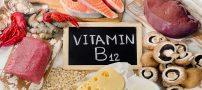 دانستنی های مهم تغذیه ای درباره ویتامین B12