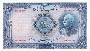 تاریخچه بانک ملی ایران
