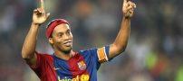 رونالدینیو در سن 37 سالگی بطور رسمی از فوتبال خداحافظی کرد !
