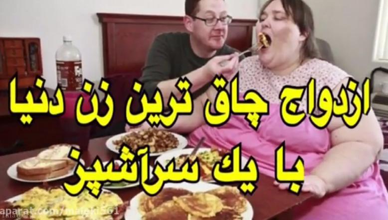 کلیپ ازدواج چاق ترین زن دنیا