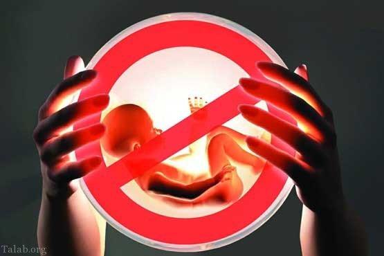 آشنایی با عوارض جبران ناپذیر سقط جنین