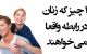 لذت زنان در رابطه زناشویی با مردان | توقعات جنسی زنان