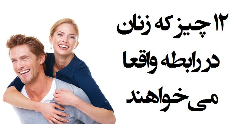 توقعات جنسی زنان | لذت زنان در رابطه زناشویی با مردان