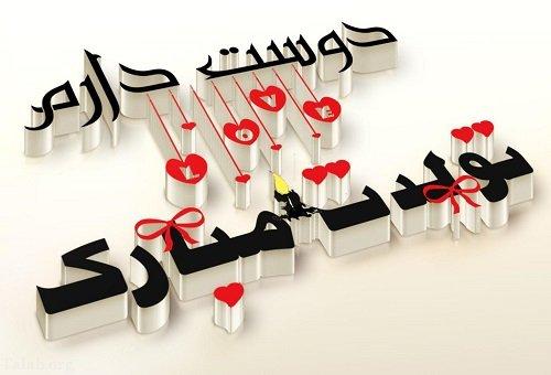 طراحی تولدت مبارک عشقم