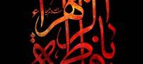 تصاویر ایام فاطمیه با متن (شهادت حضرت فاطمه)